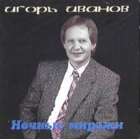 Игорь Иванов. Ночные миражи - Игорь Иванов