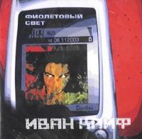 Audio CD Iwan Kajf. Fioletowyj Swet - Ivan-Kayf