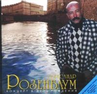 Aleksandr Rozenbaum. Kontsert v den rozhdeniya - Alexander Rosenbaum