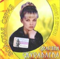 Марина Журавлева. Новое и лучшее. Золотая серия - Марина Журавлева