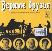 Vernye Druzya. Vokalno-Instrumentalnyj ansambl - Vernye druzya