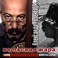 Aleksandr Rozenbaum. Iyulskaya zhara - Alexander Rosenbaum