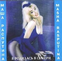 Маша Распутина. Я родилась в Сибири - Маша Распутина