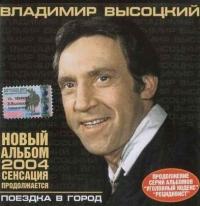 Vladimir Vysotskij. Poezdka v gorod - Wladimir Wyssozki