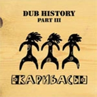 Карибасы. Dub History Part III - Карибасы