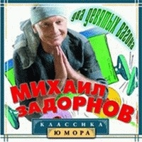 Михаил Задорнов. Два Девятых Вагона - Михаил Задорнов