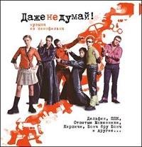 Originalnaya muzyka iz kinofilma  Dazhe Ne Dumaj! - Otpetye Moshenniki , Delfin / Dolphin , Kirpichi , Master Spensor ,  Bonch Bru Bonch , Bratya UlyBayte , PPK