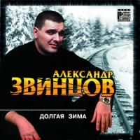 Александр Звинцов. Долгая зима - Александр Звинцов