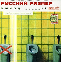 Audio CD Russkiy Razmer. Out (Vykhod) - Russkiy Razmer