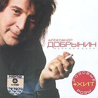 Александр Добрынин. Возьми и купи! - Александр Добрынин
