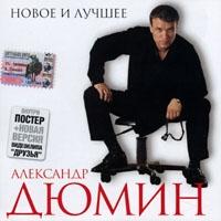 Aleksandr Dyumin. Novoe i luchshee - Aleksandr Dyumin