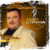 Mihail Krug. Zhivaya struna (Kvadro-Disk) - Mihail Krug