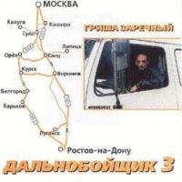 Grisha Zarechnyy. Dalnoboyshchik 3 - Grigoriy Zarechnyy