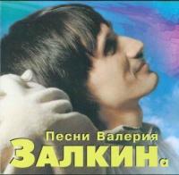 Валерий Залкин. Песни Валерия Залкина - Валерий Залкин