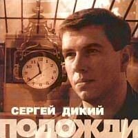 Sergej Dikij. Podozhdi - Sergey Dikiy