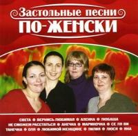 Застольные песни по-женски - Любаша , Сергей Попов, Сергей Паради