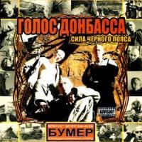 Голос Донбасса. Сила черного пояса - Голос Донбасса