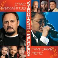 Various Artists. Koroli Schansona - Aleksandr Dyumin, Mihail Krug, Anatoliy Polotno, Aleksandr Marshal, Ivan Kuchin, Sergey Nagovicyn, Butyrka