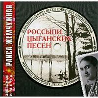 Raisa ZHemchuzhnaya. Rossypi tsyganskih pesen - Raisa Zhemchuzhnaya