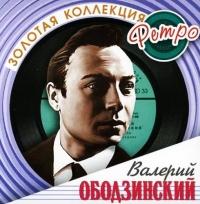 Valeriy Obodzinskiy. Zolotaya kollektsiya Retro (2 CD) - Valeriy Obodzinskiy