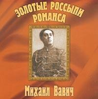 Михаил Вавич. Золотые Россыпи Романса - Михаил Вавич
