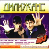 Dilischans. Special Collection (mp3) - Dilizhans