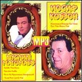 Иосиф Кобзон и Муслим Магомаев (mp3) - Иосиф Кобзон, Муслим Магомаев