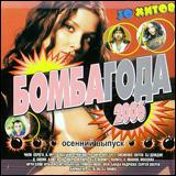 Various Artists. Bomba goda. Osenniy vypusk - Pod