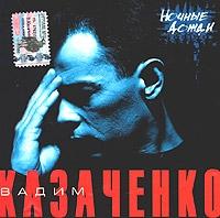 Вадим Казаченко. Ночные дожди - Вадим Казаченко