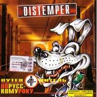 Distemper. Путеводитель русскому року - Distemper