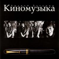 Andrey Baturin. Kinomuzyka - Andrey Baturin