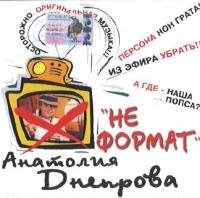 Не формат Анатолия Днепрова - Анатолий Днепров