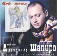 Александр Шапиро. Мой ангел - Александр Шапиро