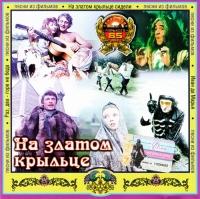 Various Artists. Na zlatom kryltse. Pesni iz filmov - Zinoviy Gerdt, Nikolay Karachencov, Mihail Kozakov, Ivan Ryzhov, Valentin Gaft, Viktor Sergachev, Ivan Bortnik