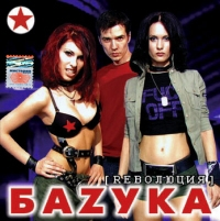 Bazuka. Revolyutsiya - Bazuka