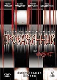 Prokazhennyy ili shakhmatist (2 DVD) - Igor Sklyar, Aleksej Petrenko, Stanislav Lyubshin, Mihail Mamaev, Sergej Murzin, Nikolaj Dobrynin, Valeriy Barinov