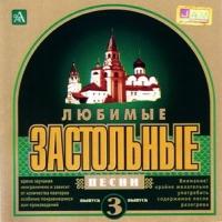 Любимые застольные песни 3 - Ольга Орлова