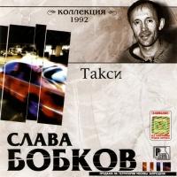 Slava Bobkov. Taksi. Kollektsiya 1992 - Slava Bobkov