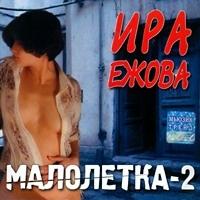 Ира Ежова. Малолетка-2 - Ирина Ежова