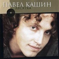 Pavel Kashin. Desyatka - Pavel Kashin