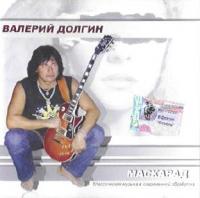 Валерий Долгин. Маскарад - Валерий Долгин