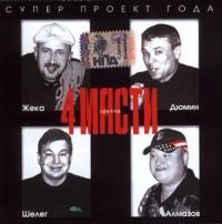 4 Масти - 4 Масти - Александр Дюмин, Михаил Шелег, Юрий Алмазов, Жека