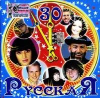 Various Artists. Russkaya Tridtsatka - 11 - Zhasmin , Mikhail Shufutinsky, Virus , Gosti iz buduschego , Mumiy Troll , Bi-2 , Sofia Rotaru