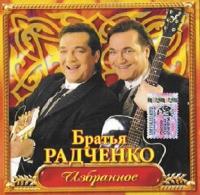 Bratya Radchenko. Izbrannoe - Bratya Radchenko