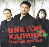 Viktor Kalina. Starye druzya - Viktor Kalina