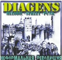 Diagens. Неформальная революция - Diagens
