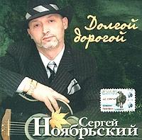 Сергей Ноябрьский. Долгой дорогой - Сергей Ноябрьский