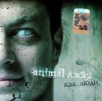 Animal Джаz. Как люди - Animal ДжаZZ