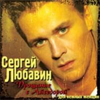 Sergej Lyubavin. Proschanie s Ajsedoroj - Sergey Lyubavin