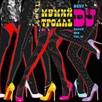 Mumij Troll. Best DJs Dance Mix Vol. VI - Mumi Troll